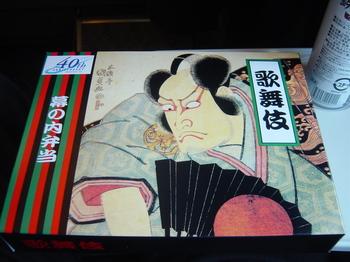 2004_october_nyp_kanazawa_013